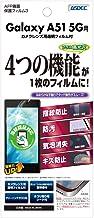ASDEC Galaxy A51 5G フィルム グレア 指紋認証対応 日本製 指紋防止 気泡消失 光沢 ASH-SC54A/GalaxyA51フィルム