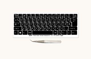 繁体字 中国語 マルチリンガルキーボードラベル 貼付用ピンセット付属(黒キーボード対応/文字色:白)
