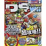 ファミ通DS+Wii (ディーエスプラスウィー) 2014年 11月号 [雑誌]