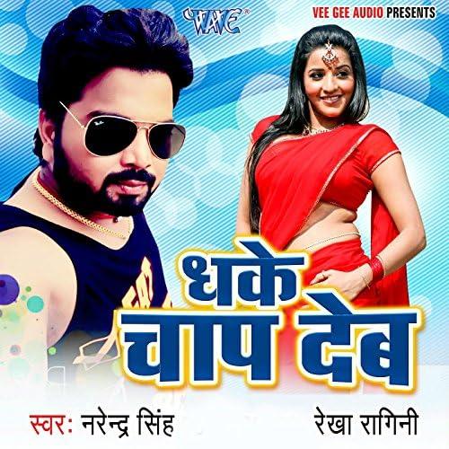 Rekha Ragni feat. Narender Singh