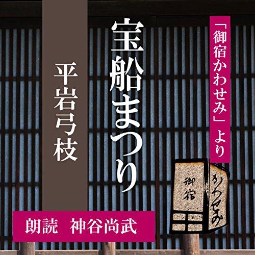 『宝船まつり (御宿かわせみより)』のカバーアート