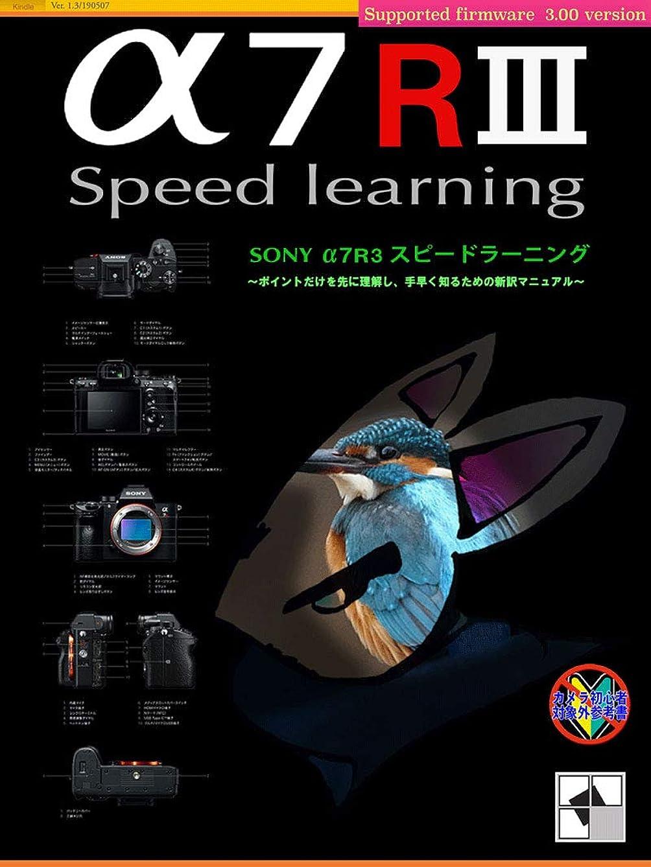 最初頑張るウルルα7R3 スピードラーニング: ?ポイントだけを先に理解し、手早く知るための新訳マニュアル?
