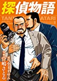 探偵物語 (BAKUDANコミックス)