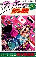ジョジョの奇妙な冒険 26 (ジャンプコミックス)