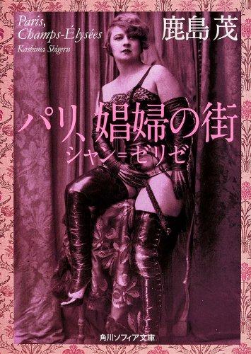 パリ、娼婦の街 シャン=ゼリゼ (角川ソフィア文庫)の詳細を見る