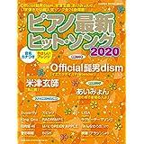 ピアノ最新ヒット・ソング2020 (シンコー・ミュージックMOOK)