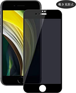 【覗き見防止】iPhone SE 第2世代 / iPhone8 / iPhone7 / ガラスフィルム(4.7インチ)/強化ガラスフィルム(約3倍の強度)/優れたタッチ感度/99%の光透過率/日本旭硝子製硬度9H /指紋防止/飛散防止/3D Touch対応/角割れ防ぎ/貼付け簡単/自動吸着/全面保護/スクラッチ防止/液晶保護フィルム