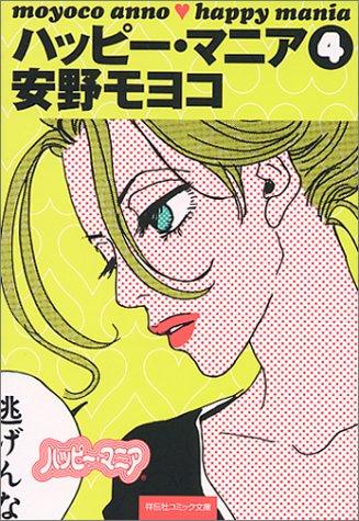 ハッピー・マニア (4) (祥伝社コミック文庫)の詳細を見る