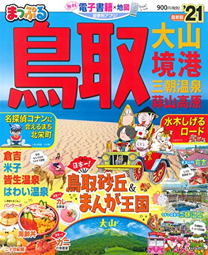 まっぷる 鳥取 大山・境港 三朝温泉・蒜山高原'21 (マップルマガジン 中国 2)