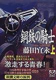 鋼鉄の騎士〈上〉 (新潮文庫)