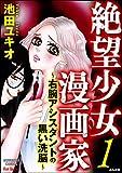 絶望少女漫画家~右腕アシスタントの黒い洗脳~ (1) (ストーリーな女たち)