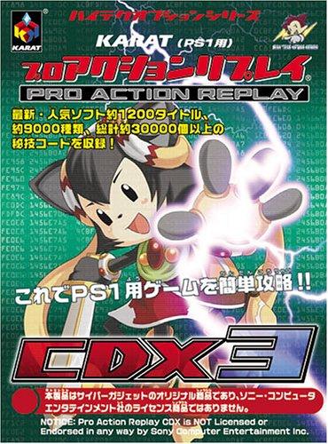 PS用 プロアクションリプレイCDX3