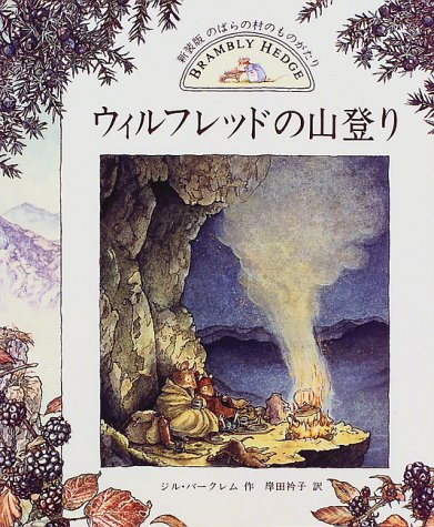 ウィルフレッドの山登り (のばらの村のものがたり (6))の詳細を見る