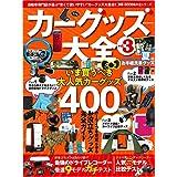 カーグッズ大全 Vol.3