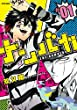 ナンバカ 1【フルカラー】 (comico)
