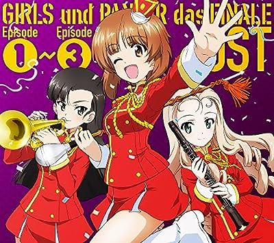 アニメ『ガールズ&パンツァー 最終章』オリジナルサウンドトラック「GIRLS und PANZER das FINALE Episode1~Episode3 OST」