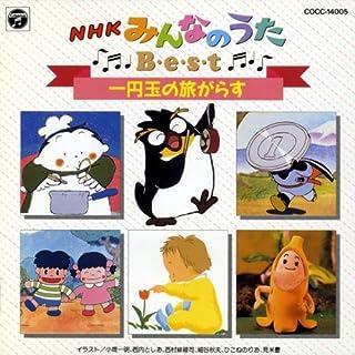 NHK「みんなのうた」ベスト~一円玉の旅がらす