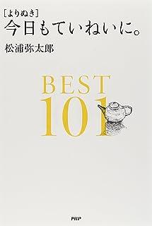 〔よりぬき〕今日もていねいに。BEST101