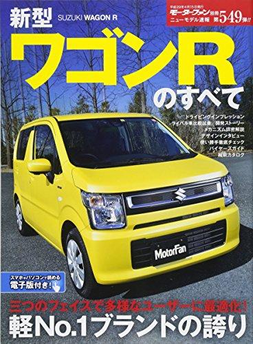 新型ワゴンRのすべて (モータファン別冊ニューモデル速報 Vol.549)