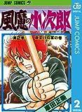 風魔の小次郎 2 (ジャンプコミックスDIGITAL)
