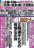 実話BUNKA超タブー 2021年7月号【電子普及版】 [雑誌]