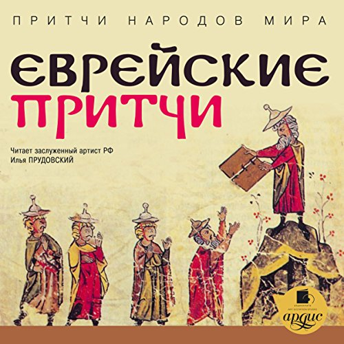 Yevreyskiye pritchi audiobook cover art