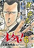 アンコール出版 本気! 破門編6/本気組蜂起 (秋田トップコミックスW)