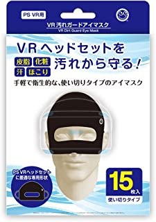 (PSVR用) VR汚れガードアイマスク