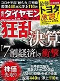 週刊ダイヤモンド 2020年8/29号 [雑誌]