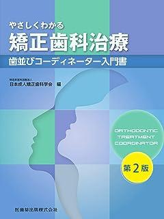 やさしくわかる矯正歯科治療 第2版 歯並びコーディネーター入門書