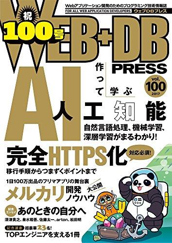 WEB+DB PRESS Vol.100の詳細を見る