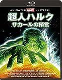超人ハルク:サカールの預言 [Blu-ray] - サム・リウ, エリック・S・ロールマン, フランク・パウアー