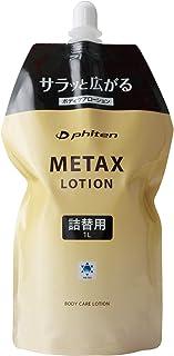 ファイテン(phiten) メタックス ローション