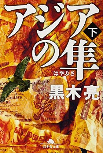 アジアの隼 下 (幻冬舎文庫)