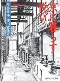 京に暮らす悦び (角川ソフィア文庫)