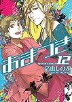あまつき 12巻 限定版 (IDコミックス ZERO-SUMコミックス)