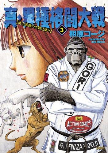 真・異種格闘大戦 : 3 (アクションコミックス)