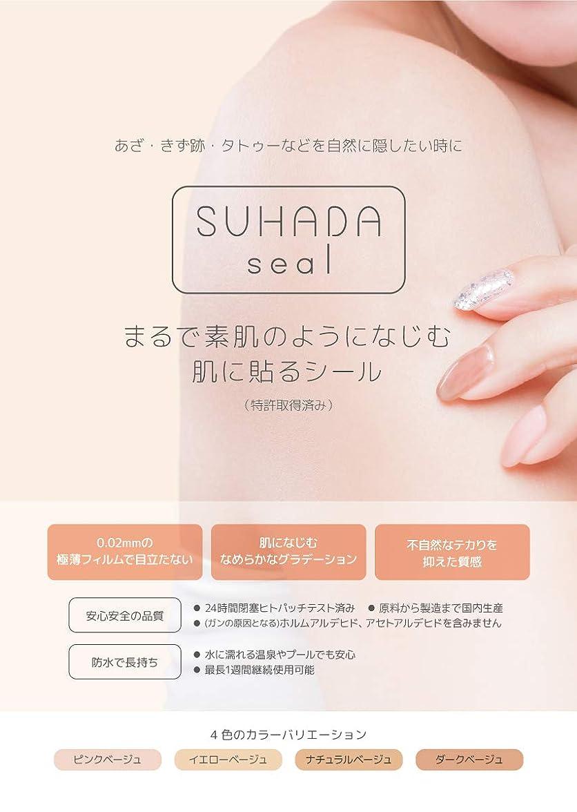深くハブわずかに素肌シール SUHADA / Hard しっかり隠す (L, お試し) [各色1枚入り]