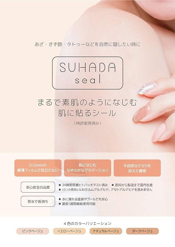 著作権必要ない祝福する素肌シール SUHADA / Hard しっかり隠す (L, お試し) [各色1枚入り]