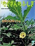 野菜の花が咲いたよ 月刊たくさんのふしぎ 220号