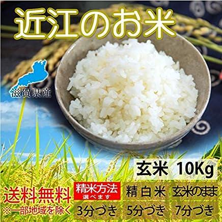 30年産 近江のお米(滋賀県産100%)10Kg玄米 (5分づき)
