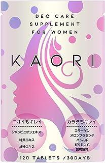 【栄養機能食品】KAORI(カオリ) メロンプラセンタ コラーゲン ハトムギ ビタミンC シャンピニオン120粒30日分 美容 体臭 サプリ