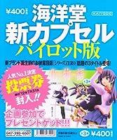 化物語 Vol.1 バケモノガタリ 新カプセルパイロット版 アニメ ガチャ 海洋堂 (全3種フルコンプセット)