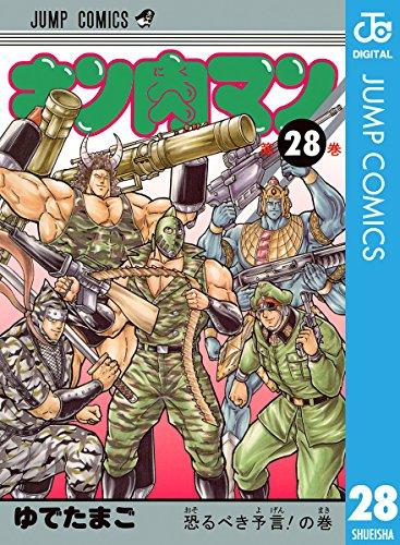 キン肉マン 28 (ジャンプコミックスDIGITAL)