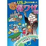 USJを200%楽しむ得ワザ61【電子特別版】 (扶桑社BOOKS)