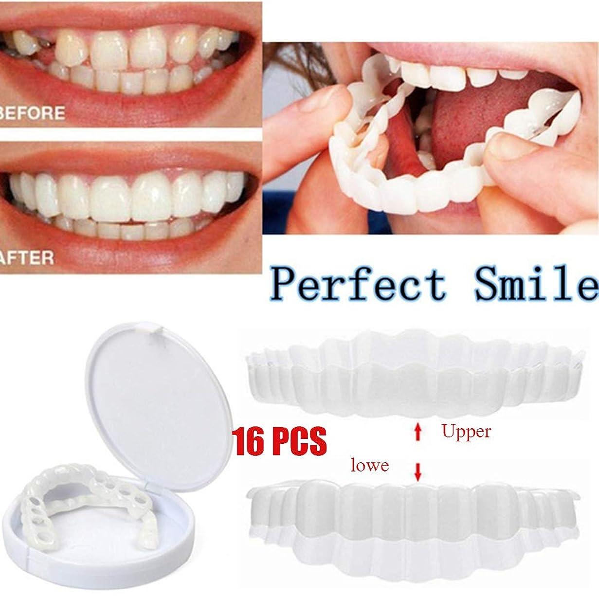 偏心伝記支払う16個化粧品歯一時的な笑顔ホワイトニング歯インスタント快適な義歯シリコーンソフトメイクアップ義歯ケア(アッパー+ロー)