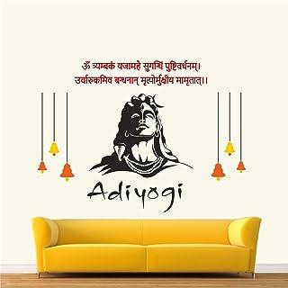 StickMe 'Adiyogi Siva - Mahamrityunjay Mantra - Gayathri Manthra - Lord Shiva Wall Sticker ' -SM1037 (Multi Colour, Vinyl...