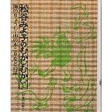 日本の伝説(2)海のりょうし・山の木こり などの話