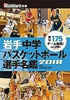 岩手中学バスケットボール選手名鑑2018