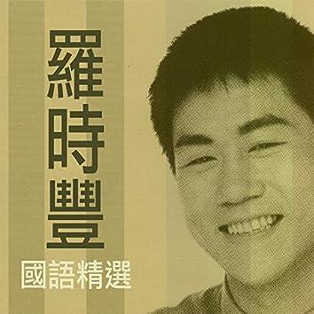 Lou Shi Feng Greatest Hits